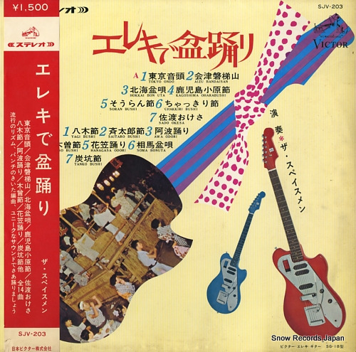 SPACEMEN, THE exciting guitars paly favorite japanese folk-songs SJV-203 - front cover