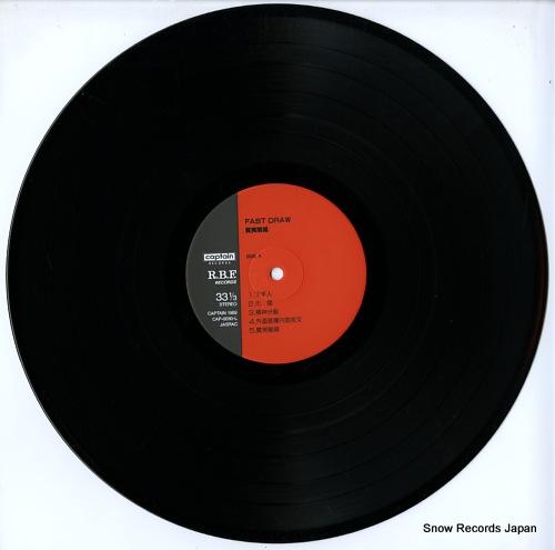 FAST DRAW shitsujitsu goken CAP-0090-1 - disc
