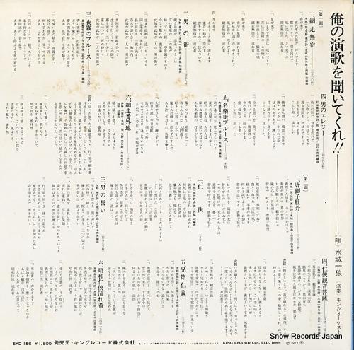 MIZUKI, ICHIRO ore no enka o kiitekure!! SKD156 - back cover