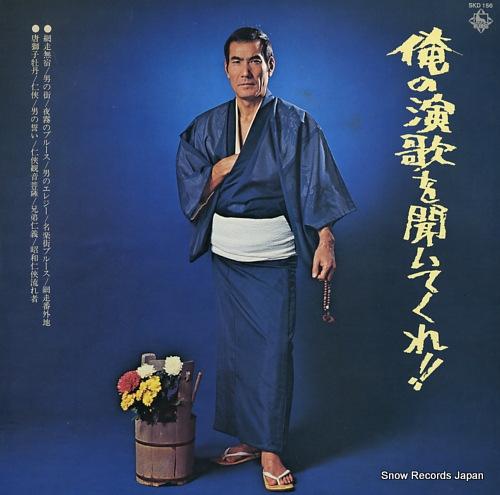 MIZUKI, ICHIRO ore no enka o kiitekure!! SKD156 - front cover