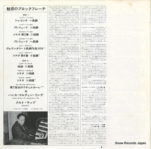 LINDE, HANS-MARTIN / KURT RAPF spielen konzerte fur blockflote und orgel VX-202 - back cover