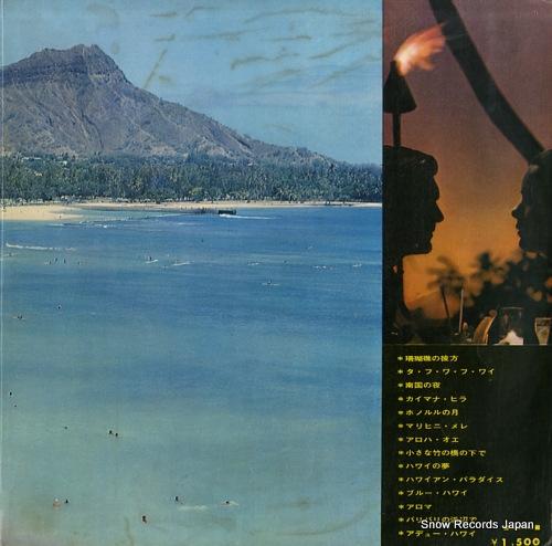 SHIRAKATA, BUCKIE, AND ALOHA HAWAIIANS hawaiian all hit album SL-1024 - back cover