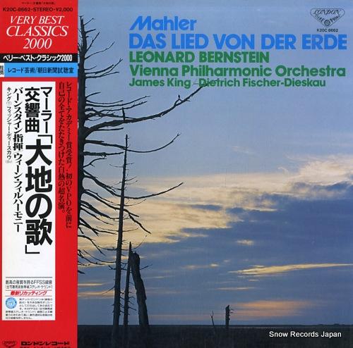 レナード・バーンスタイン マーラー:交響曲「大地の歌」 K20C-8662