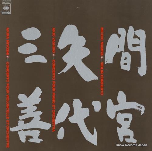 V/A 現代日本の3大協奏曲 50AC251-2