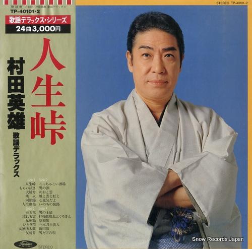 村田英雄 歌謡デラックス TP-40101.2
