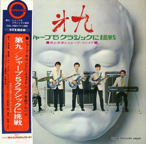 井上宗孝とシャープ・ファイヴ 第九/シャープ5クラシックに挑戦 CAL-1001