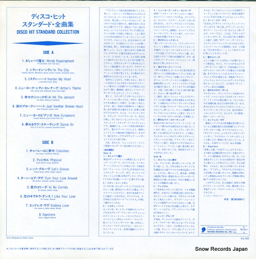 V/A disco hit standard collection SUX-223-V - back cover