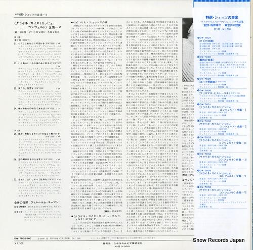 EHMANN, WILHELM schutz; kleine geistliche konzerte v OW-7835-MC - back cover