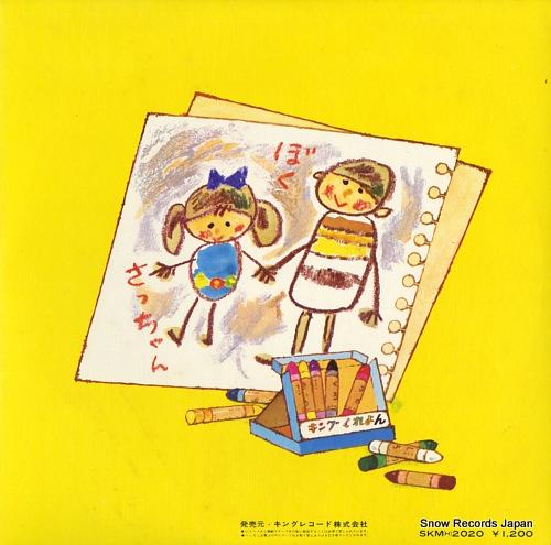 V/A atarashii douyou meikyoku zennshu (gekan) / sacchan SKM(H)2020 - back cover
