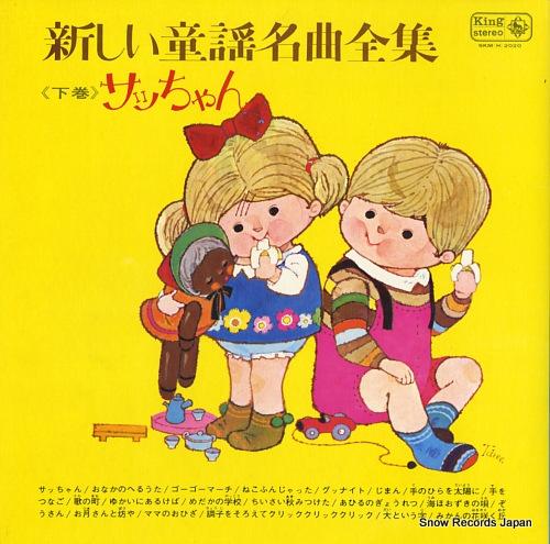 V/A atarashii douyou meikyoku zennshu (gekan) / sacchan SKM(H)2020 - front cover