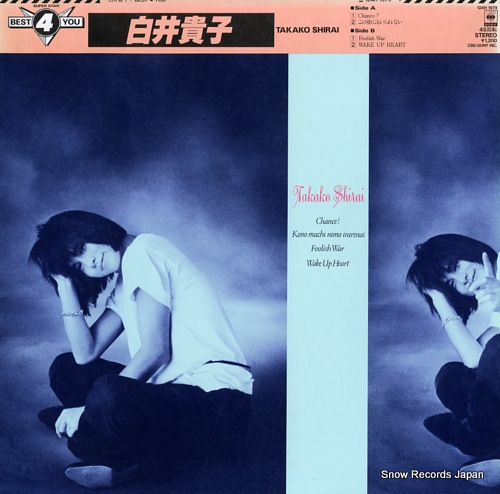 SHIRAI, TAKAKO best 4 you / chance! 12AH1979 - front cover