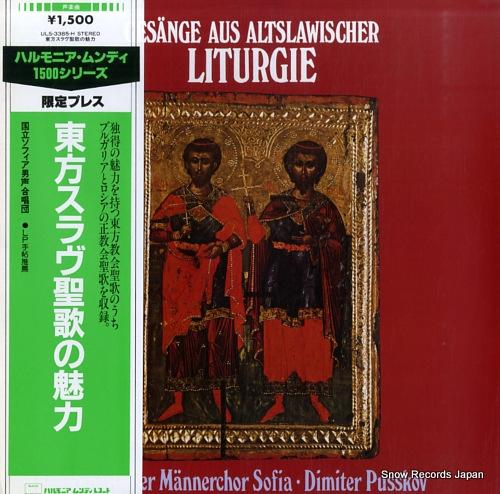 PUSSKOV, DIMITER gesange aus altslawischer liturgie ULS-3385-H - front cover