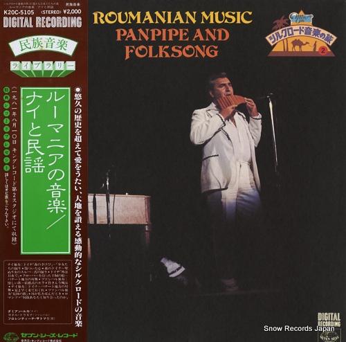 フロレンティーナ・サトマリ ルーマニアの音楽「ナイと民謡」 K20C-5105