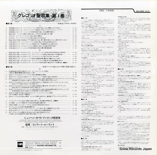 RUHLAND, KONRAD gregorianische gesange i ULS-3250-51-P - back cover