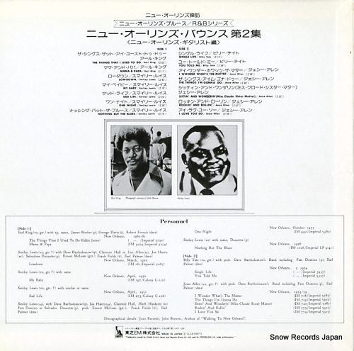 V/A new orleans bounce vol.2 / new orleans guitarists LLS-70077 - back cover