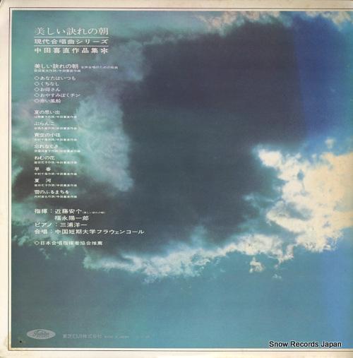 KONDO, YASUKAZU utsukushii wakare no asa TA-8028 - back cover