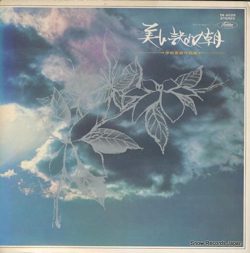 KONDO, YASUKAZU utsukushii wakare no asa TA-8028 - front cover