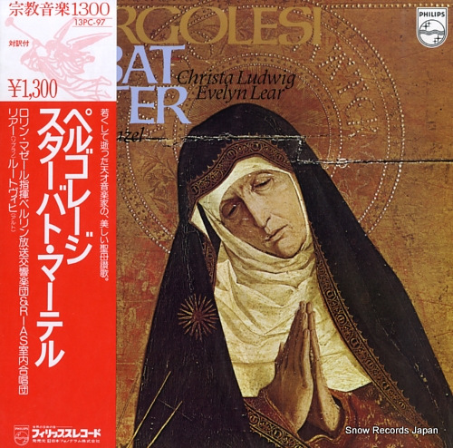 MAAZEL, LORIN pergolesi; stabat mater 13PC-97 - front cover