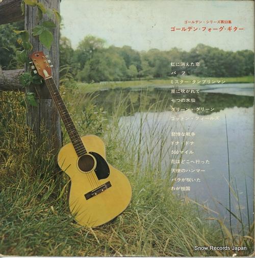 GREENWICH FOLK MESSENGERS, THE golden folk guitars SWG-7068 - back cover
