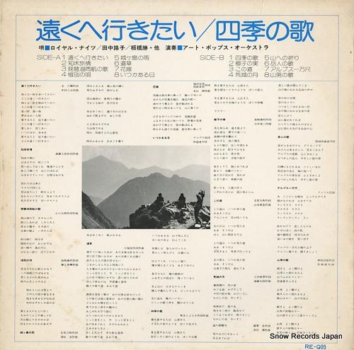 ART POPS ORCHESTRA toku e ikitai, shiki no uta RE-Q05 - back cover