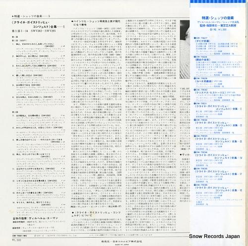 EHMANN, WILHELM schutz; kleine geistliche konzerte i swv282-295 OW-7831-MC - back cover