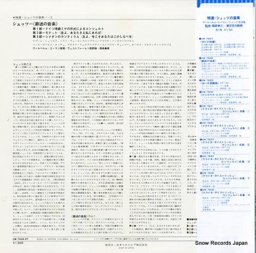 EHMANN, WILHELM schutz; musikalische exequien OW-7828-KT - back cover