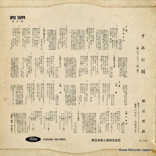 ASAOKA, YUKIJI sumidagawa JPO1099 - back cover