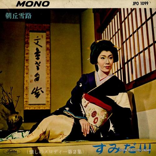 ASAOKA, YUKIJI sumidagawa JPO1099 - front cover