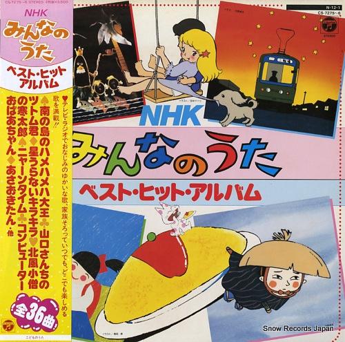 NHK「みんなのうた」 みんなのうた/ベスト・ヒット・アルバム CS-7275-6