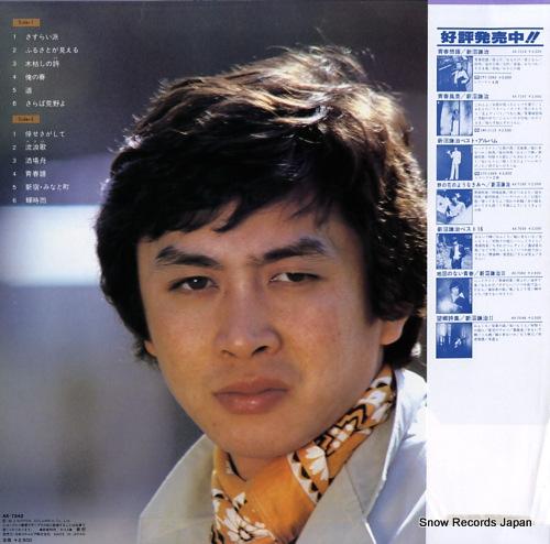 NIINUMA, KENJI sasurai ha AX-7242 - back cover
