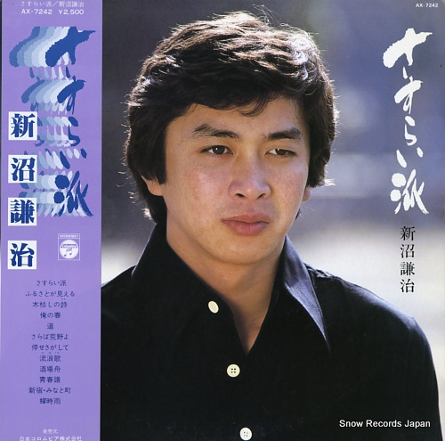 NIINUMA, KENJI sasurai ha AX-7242 - front cover