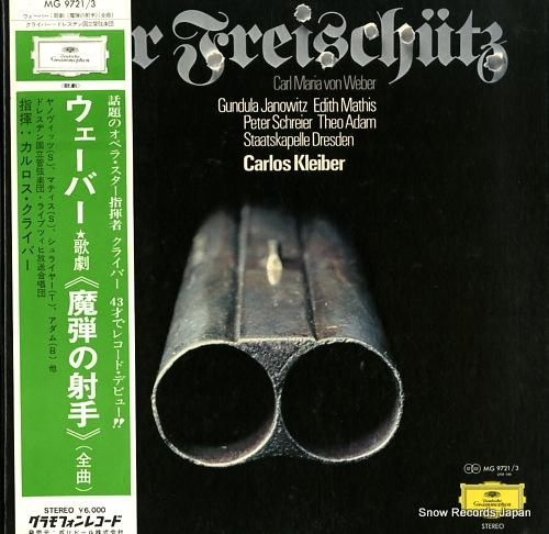 カルロス・クライバー ウェーバー:歌劇「魔弾の射手」(全曲) MG9721/3