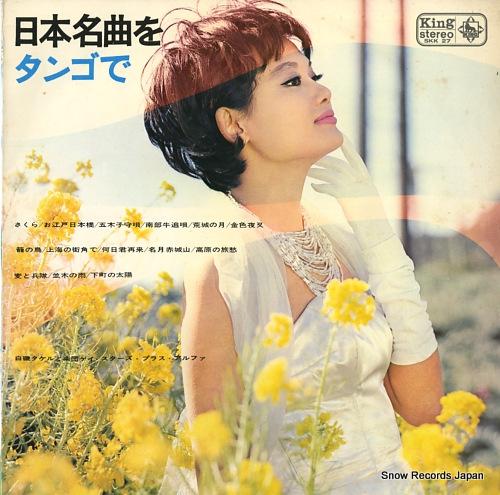 白磯タケルと楽団ゲイスターズ 日本名曲をタンゴで SKK27