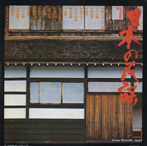 V/A nnihon no minyo best 100-1 SJV-2007 - back cover