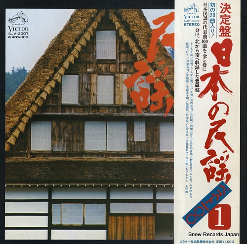 V/A 決定盤・日本の民謡ベスト100−1 SJV-2007