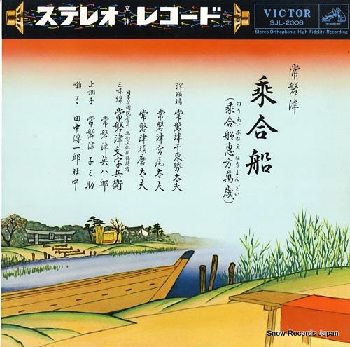 常磐津千東勢太夫 乗合船/乗合船恵方万歳 SJL-2008