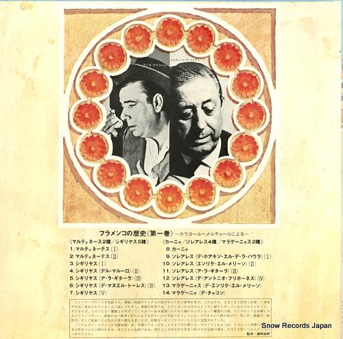 CARACOL, MANOLO / MELCHOR DE MARCHENA una historia del cante flamenco vol.1 ZQ-7018-H - back cover