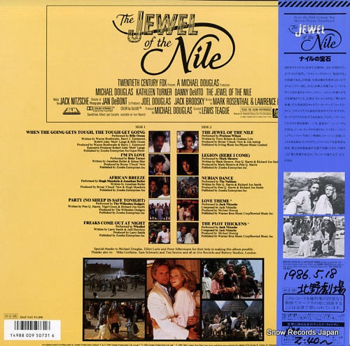 V/A the jewel of the nile 28AP3143 - back cover
