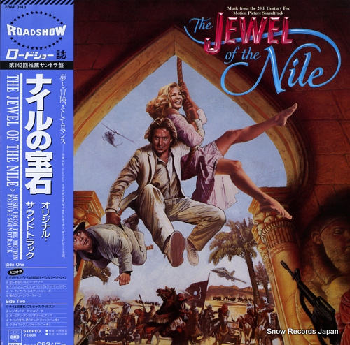 V/A the jewel of the nile 28AP3143 - front cover