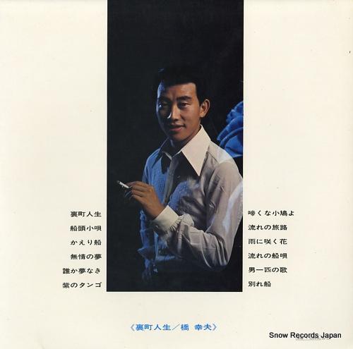 HASHI, YUKIO uramachi jinsei SJX-49 - back cover