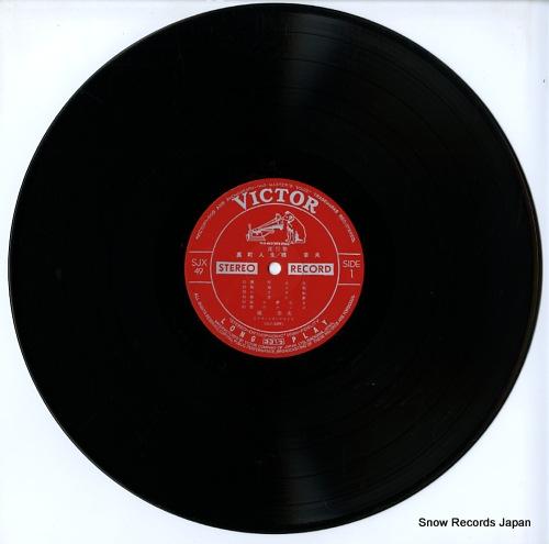 HASHI, YUKIO uramachi jinsei SJX-49 - disc