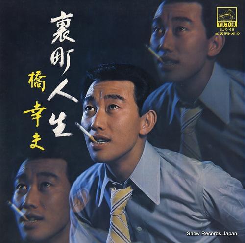 HASHI, YUKIO uramachi jinsei SJX-49 - front cover