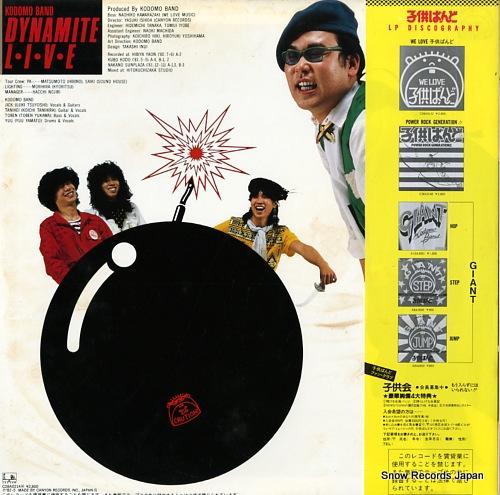 KODOMO BAND dynamite live C28A0214 - back cover