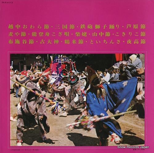 V/A ふるさとの歌(北陸篇) DLS-4112