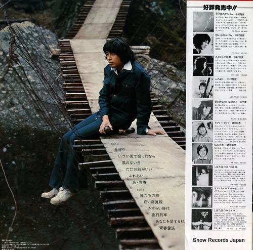 NAKAMURA, MASATOSHI omoide no kakera PP-7010 - back cover