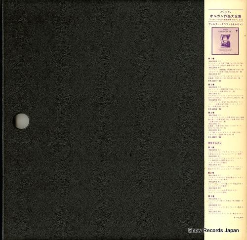 KRAFT, WALTER bach; organ music (complete) vol.iv H-4010-12V - back cover
