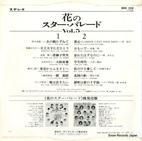 V/A hana no star parade vol.5 SKK229 - back cover