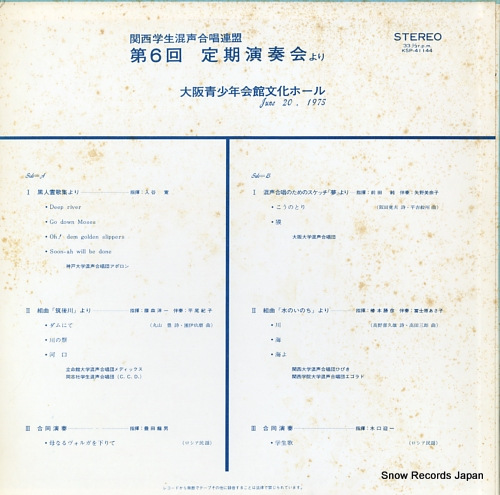 V/A dai6kai teiki ensou kai KSP-41144 - back cover