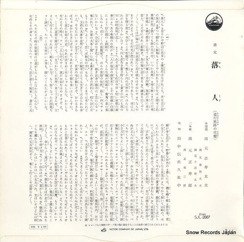 KIYOMOTO, SHIZUDAYU ochiudo SJL-2007 - back cover