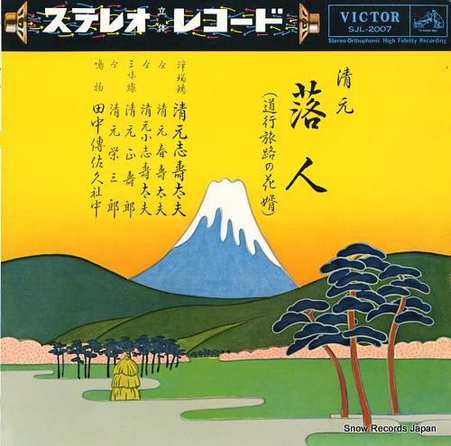 KIYOMOTO, SHIZUDAYU ochiudo SJL-2007 - front cover